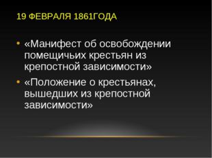 19 ФЕВРАЛЯ 1861ГОДА «Манифест об освобождении помещичьих крестьян из крепостн