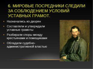 Назначались из дворян Составляли и утверждали уставные грамоты Разбирали спор