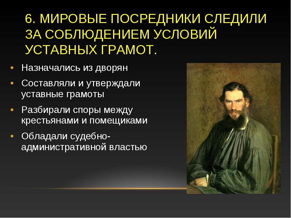 Назначались из дворян Составляли и утверждали уставные грамоты Разбирали спор...