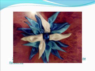 2.В центр цветка вклеиваем бусинки или пуговичку