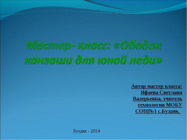 Автор мастер класса: Яфаева Светлана Валерьевна, учитель технологии МОБУ СОШ№...