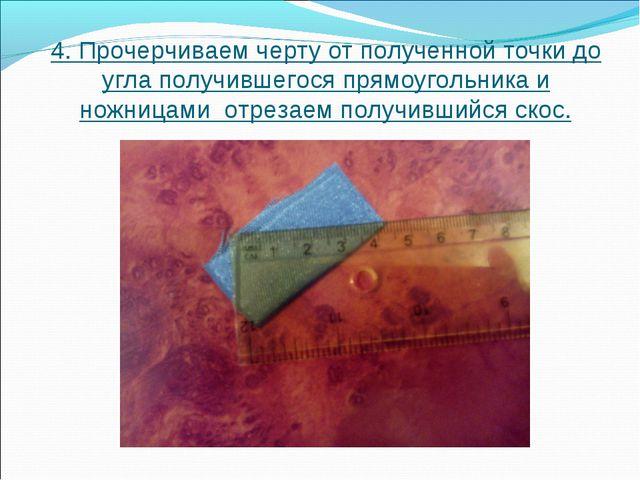 4.Прочерчиваем черту от полученной точки до угла получившегося прямоугольник...