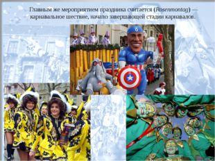 Главным же мероприятием праздника считается (Rosenmontag) — карнавальное шес