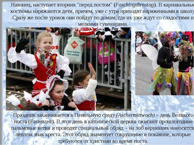 """Наконец, наступает вторник """"перед постом"""" (Faschingdienstag). В карнавальные..."""