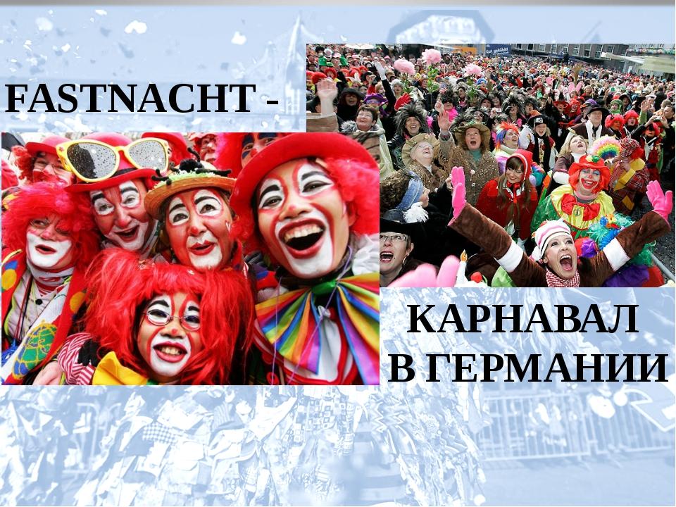 FASTNACHT - КАРНАВАЛ В ГЕРМАНИИ