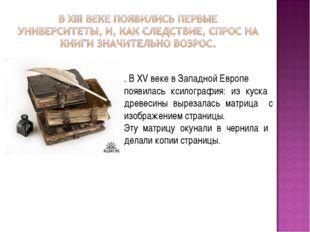 . В XV веке в Западной Европе появилась ксилография: из куска древесины вырез