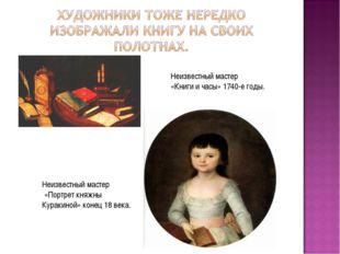 Неизвестный мастер «Книги и часы» 1740-е годы. Неизвестный мастер «Портрет кн