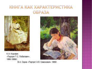 К.А. Коровин «Портрет Т.С. Лобатович», 1886-1888гг. В.А. Серов «Портрет А.Я.