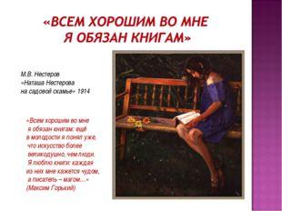 М.В. Нестеров «Наташа Нестерова на садовой скамье» 1914 «Всем хорошим во мне