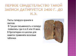 Листы папируса хранили в свитках. В Греции письменность и папирус появились