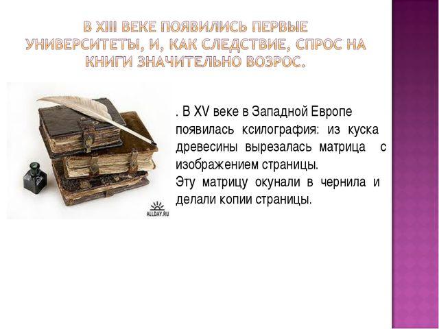 . В XV веке в Западной Европе появилась ксилография: из куска древесины вырез...