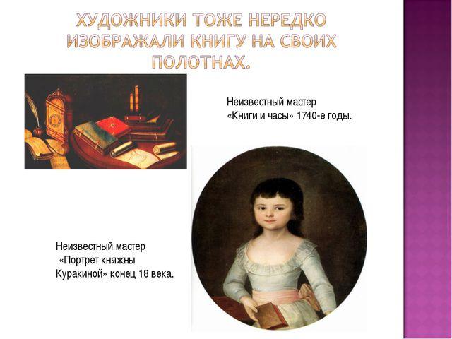 Неизвестный мастер «Книги и часы» 1740-е годы. Неизвестный мастер «Портрет кн...