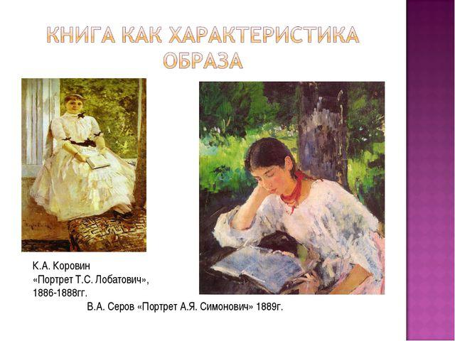 К.А. Коровин «Портрет Т.С. Лобатович», 1886-1888гг. В.А. Серов «Портрет А.Я....