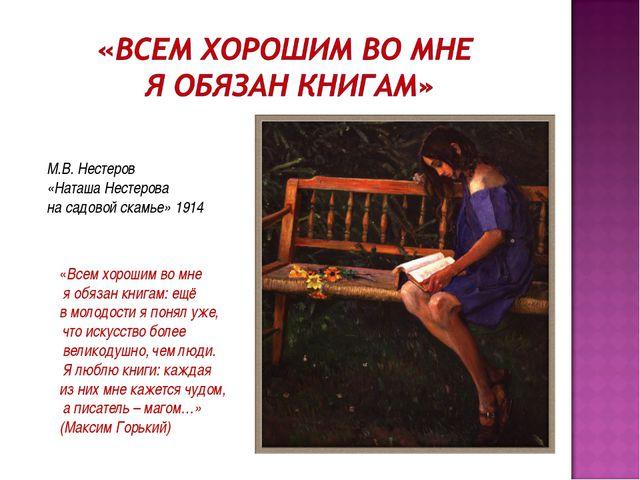 М.В. Нестеров «Наташа Нестерова на садовой скамье» 1914 «Всем хорошим во мне...