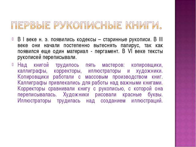 В I веке н. э. появились кодексы – старинные рукописи. В III веке они начали...