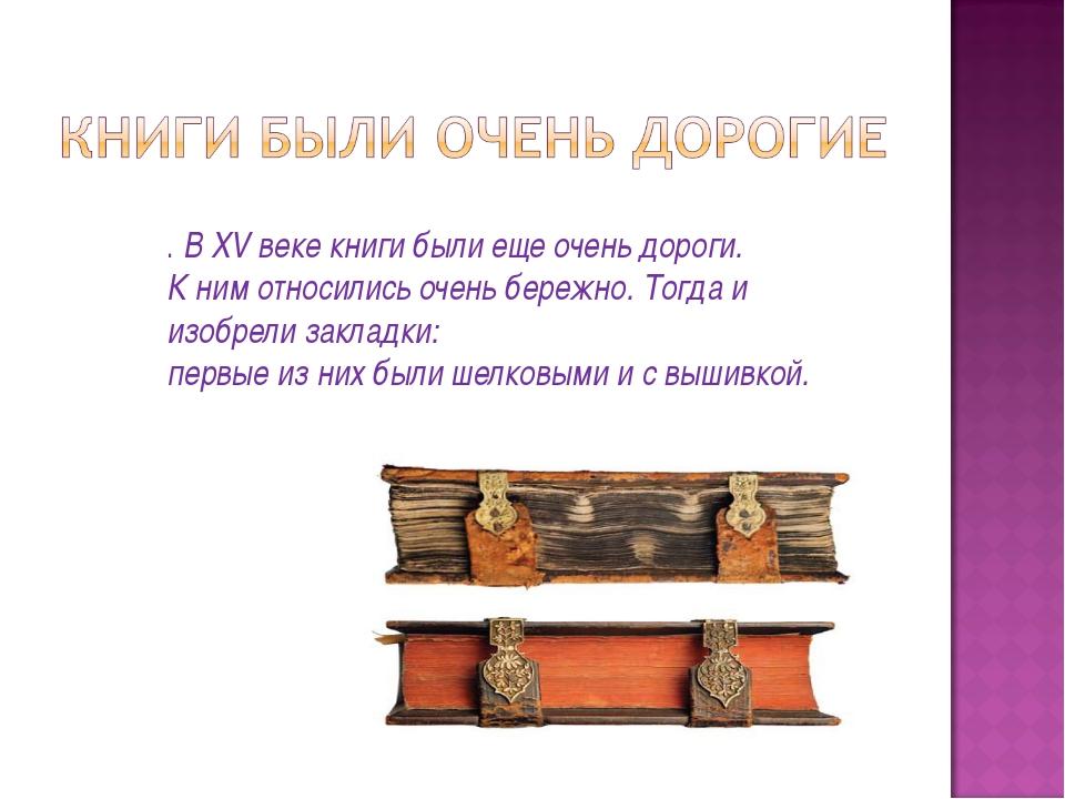 . В XV веке книги были еще очень дороги. К ним относились очень бережно. Тогд...
