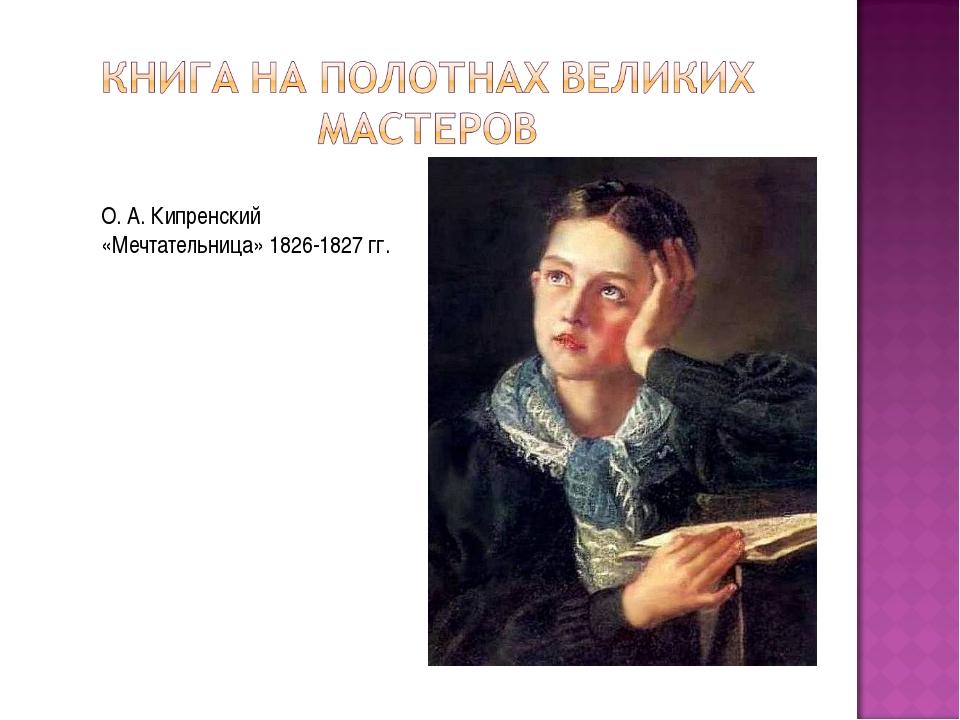 О. А. Кипренский «Мечтательница» 1826-1827 гг.