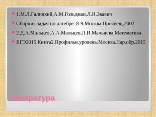 Литература 1.М.Л.Галицкий,А.М.Гольдман,Л.И.Звавич Сборник задач по алгебре 8-