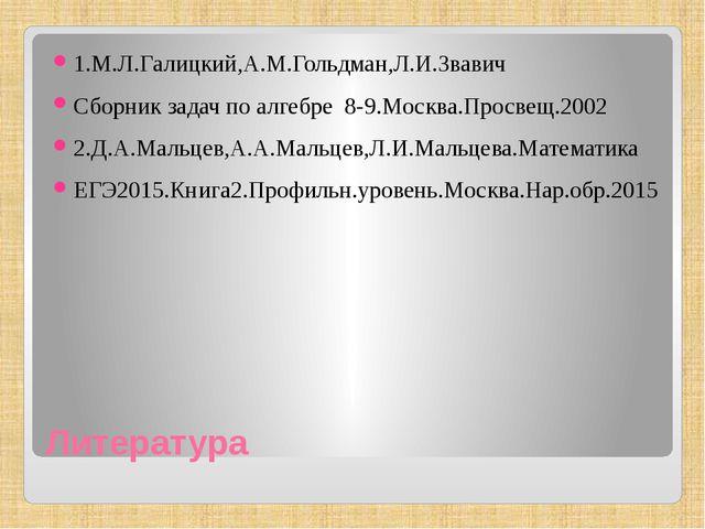 Литература 1.М.Л.Галицкий,А.М.Гольдман,Л.И.Звавич Сборник задач по алгебре 8-...