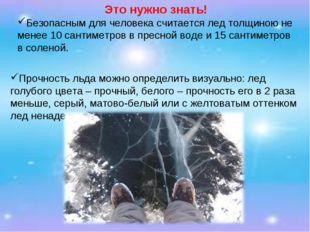 Это нужно знать! Безопасным для человека считается лед толщиною не менее 10 с