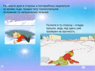 Раскиньте руки в стороны и постарайтесь зацепиться за кромку льда, придав тел