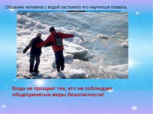 Общение человека с водой заставило его научиться плавать. Вода не прощает тех