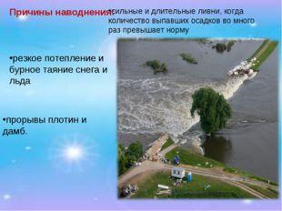Причины наводнения: сильные и длительные ливни, когда количество выпавших оса