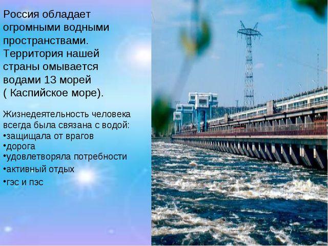 Россия обладает огромными водными пространствами. Территория нашей страны омы...