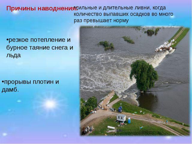 Причины наводнения: сильные и длительные ливни, когда количество выпавших оса...