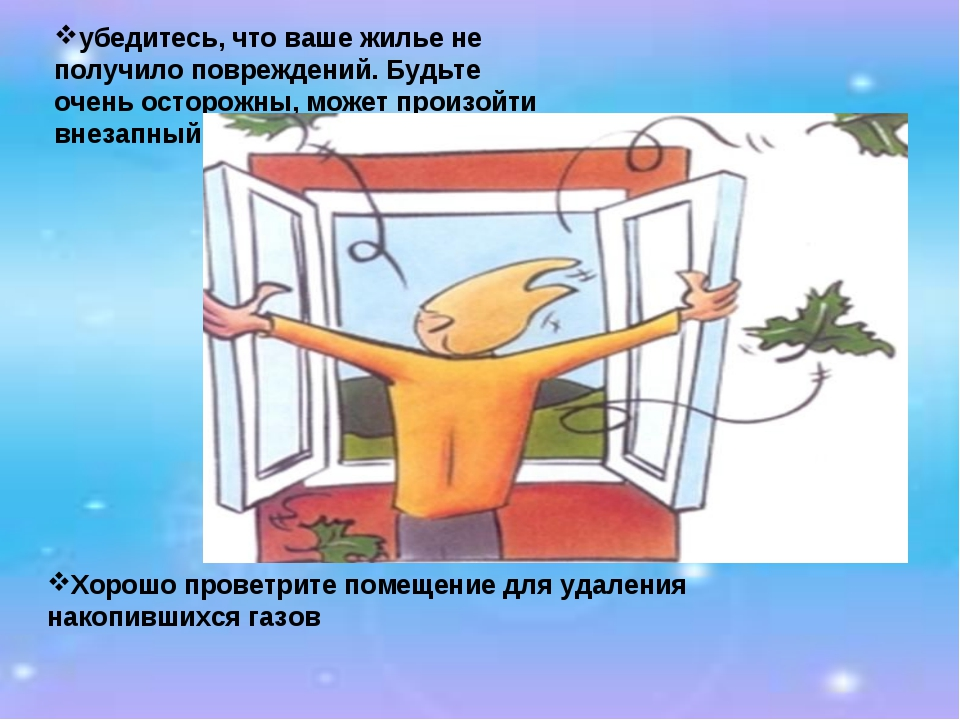 убедитесь, что ваше жилье не получило повреждений. Будьте очень осторожны, мо...
