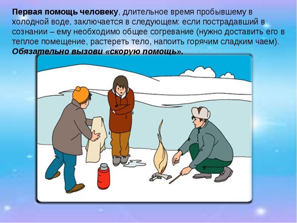 Первая помощь человеку, длительное время пробывшему в холодной воде, заключае...