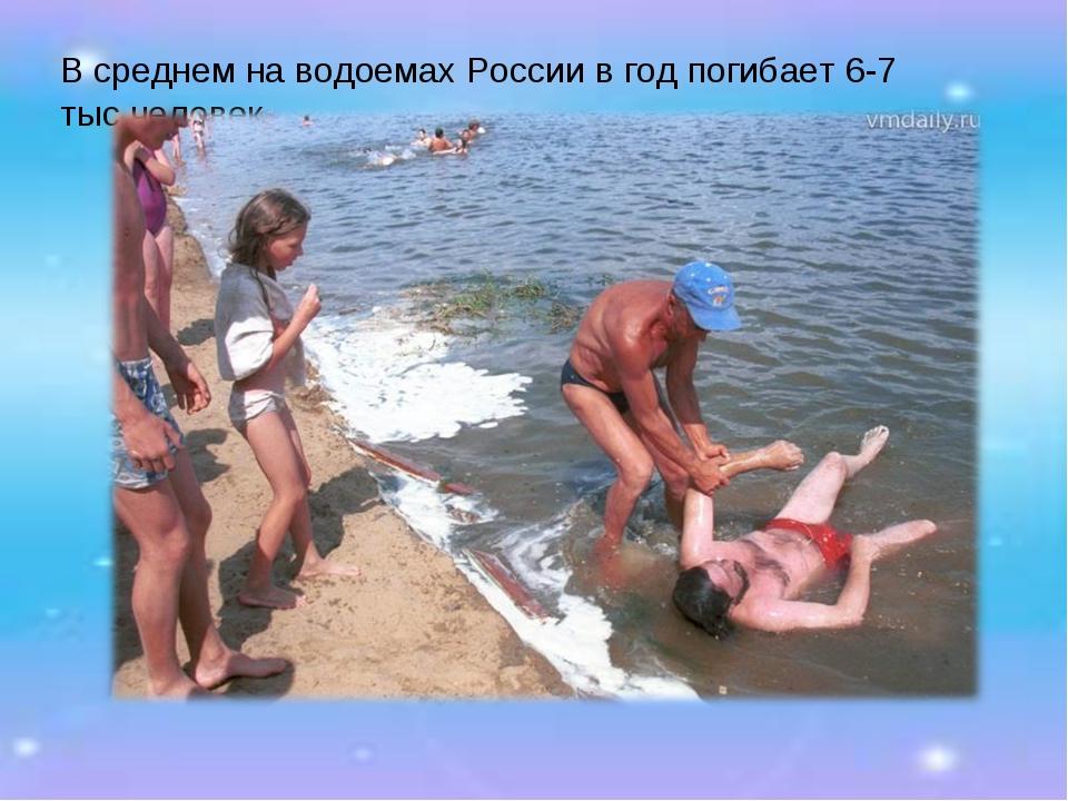 В среднем на водоемах России в год погибает 6-7 тыс.человек.