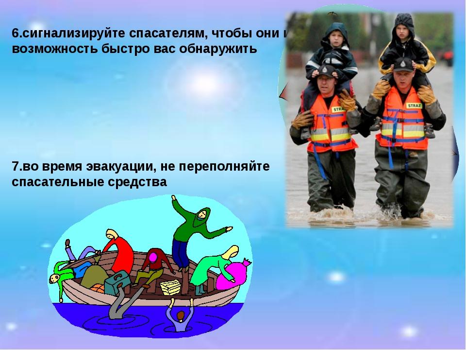 7.во время эвакуации, не переполняйте спасательные средства 6.сигнализируйте...