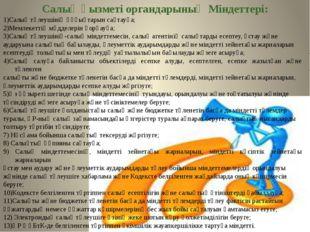 Салық қызметі органдарының Міндеттері: 1)Салық төлеушінің құқықтарын сақтауға