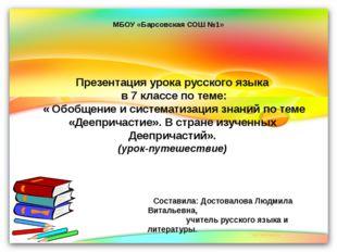 МБОУ «Барсовская СОШ №1» Презентация урока русского языка в 7 классе по теме: