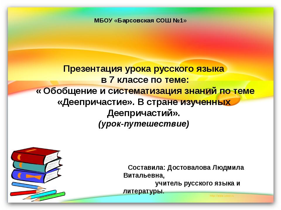 МБОУ «Барсовская СОШ №1» Презентация урока русского языка в 7 классе по теме:...