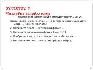 КОНКУРС 5 Числовые головоломки На выполнение задания каждой команде отводится
