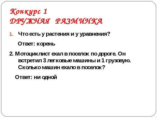 Конкурс 1 ДРУЖНАЯ РАЗМИНКА Что есть у растения и у уравнения? Ответ: корень 2...