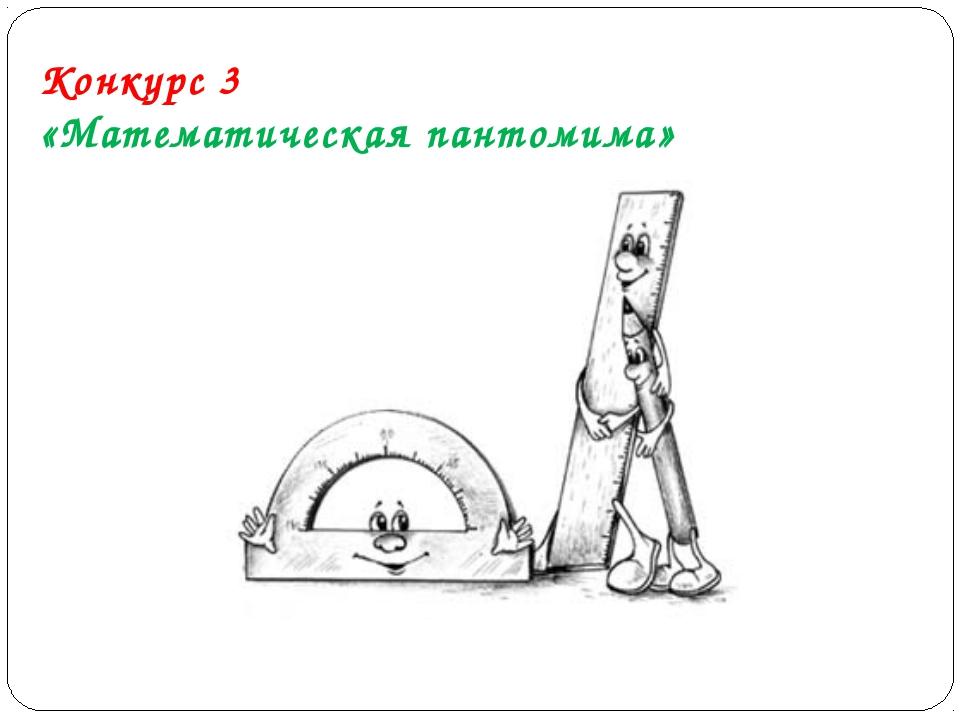 Конкурс 3 «Математическая пантомима»
