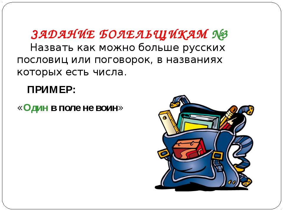 ЗАДАНИЕ БОЛЕЛЬЩИКАМ №3 Назвать как можно больше русских пословиц или поговоро...