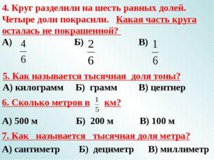 4. Круг разделили на шесть равных долей. Четыре доли покрасили. Какая часть к