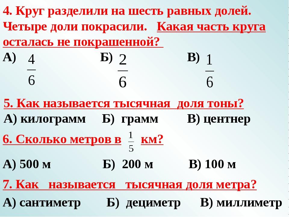 4. Круг разделили на шесть равных долей. Четыре доли покрасили. Какая часть к...