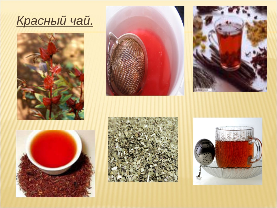Красный чай.
