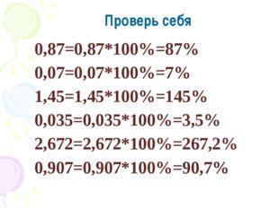 0,87=0,87*100%=87% 0,07=0,07*100%=7% 1,45=1,45*100%=145% 0,035=0,035*100%=3,5