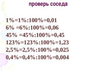 Тест. 1. Процент- это: а) тысячная часть числа; б) сотая часть числа; в) дес