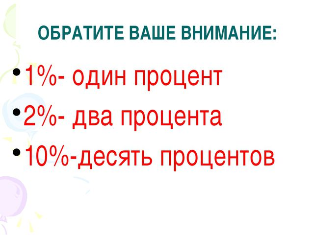 1%- один процент 2%- два процента 10%-десять процентов ОБРАТИТЕ ВАШЕ ВНИМАНИЕ...