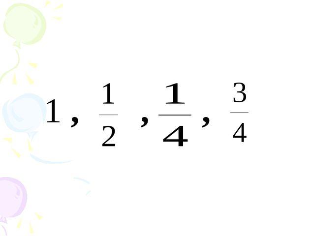 1 , , , Математика