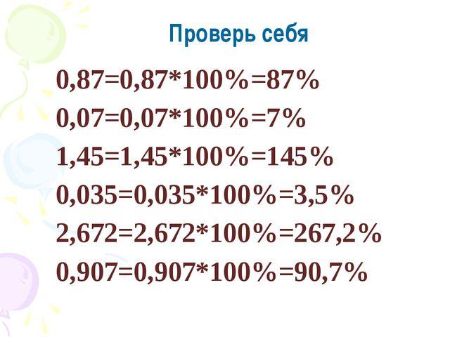0,87=0,87*100%=87% 0,07=0,07*100%=7% 1,45=1,45*100%=145% 0,035=0,035*100%=3,5...