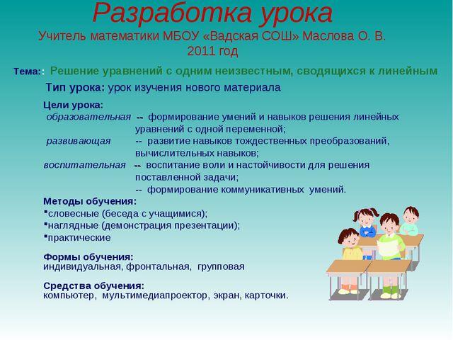 Разработка урока Учитель математики МБОУ «Вадская СОШ» Маслова О. В. 2011 год...