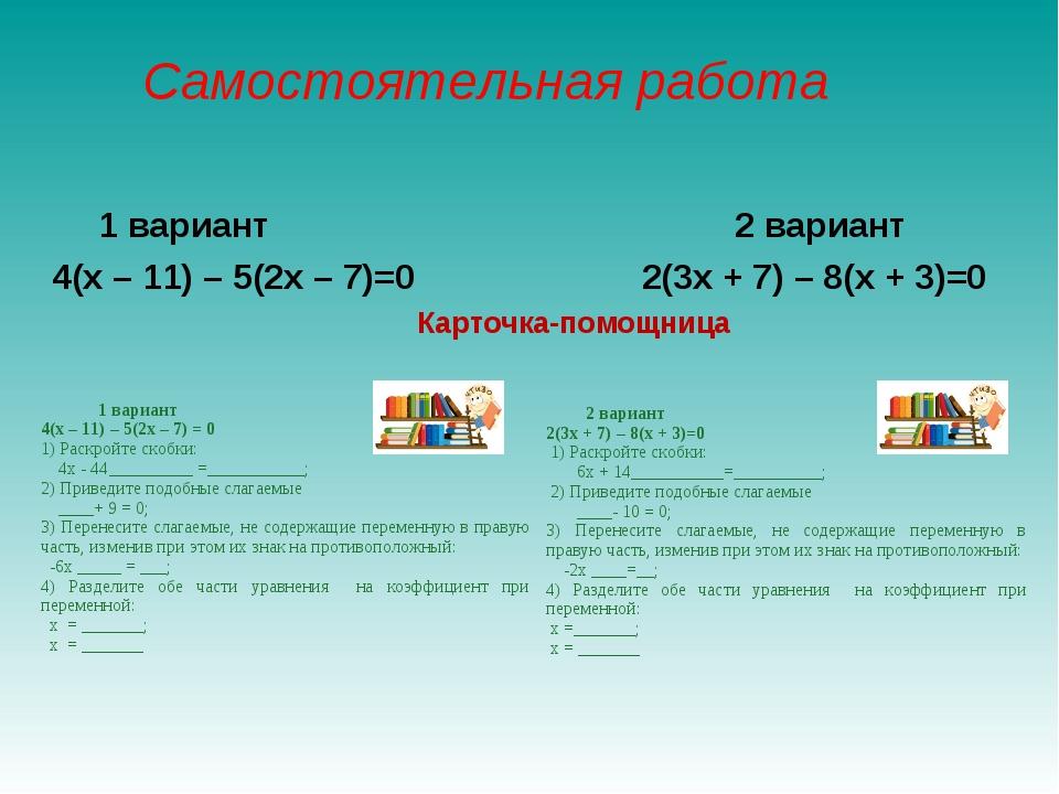Самостоятельная работа 1 вариант 2 вариант 4(х – 11) – 5(2х – 7)=0 2(3х + 7)...